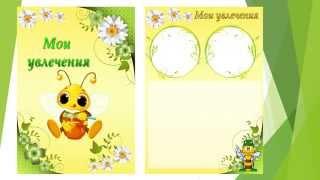 Презентация портфолио для детского сада - портфолио пчелки