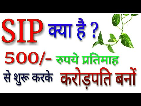 Sip kya hai ?   What is sip hindi   best investment plan sip hindi   how to invest sip