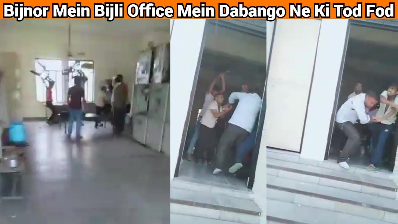 बिजनौर के बिजली उपकेंद्र में दबंगों ने की तोड़ फोड़ और SSO को पीटा बुरी तरह. | MUMBAI TV |