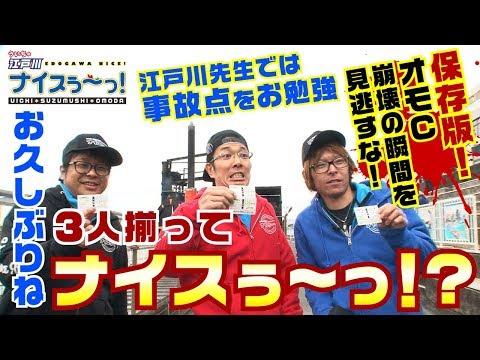 ボートレース【ういちの江戸川ナイスぅ〜っ!】#017 保存版!オモC崩壊の瞬間!