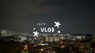 [VLOG]#4 | 서울나들이 다녀왔어요 | 낙산공원,…