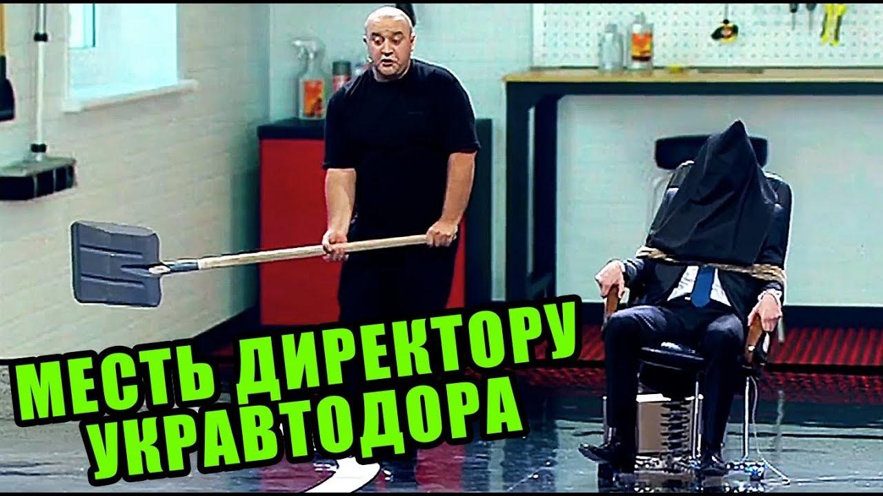 День Автомобилиста - Месть директору УКРАВТОДОРА за плохие дороги | Дизель cтудио