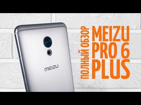 Полный обзор Meizu Pro 6 Plus!