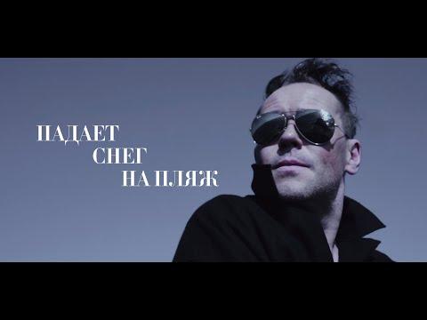 МАКСИМ АВЕРИН - Падает снег на пляж (Премьера клипа, 2020)
