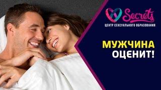 ♂♀  Как сделать приятное мужчине в постели | Как сделать мужу приятное в постели [Secrets Center]