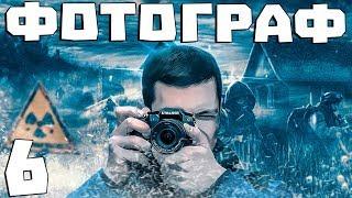 S.T.A.L.K.E.R. Фотограф #6. Путь в Промзону