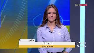 """مداخلة """"أحمد عطا""""  المحلل الكروي وتحليل فني لأداء ليفربول وتألق صلاح في مباراة التأهل لدور الـ 16"""