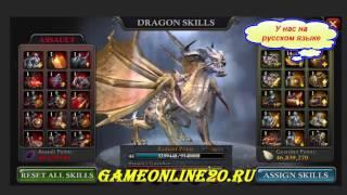 Вступай в игру King of Avalon вместе с другом Драконом!