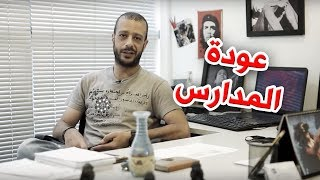 عودة المدارس | al waja3