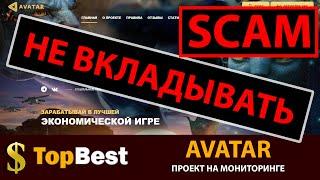 Лучшая экономическая онлайн игра Avatar Game