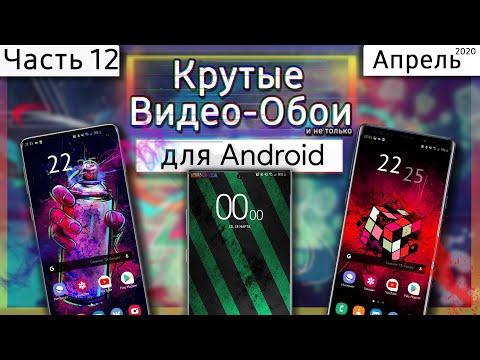 🖼 КРУТЫЕ ВИДЕО ОБОИ #12 | Android ЖИВЫЕ ОБОИ 💥
