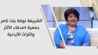 الشريفة نوفة بنت ناصر - جمعية اصدقاء الأثار والتراث الأردنية