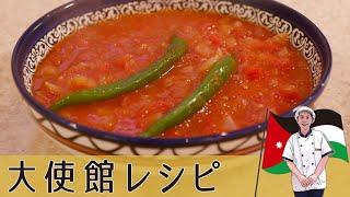 簡単【ヨルダン大使館シェフのトマトシチュー】ガライエバンドラ Jordan Gallayet Bandora