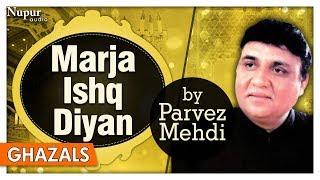Marja Ishq Diyan   Parvez Mehdi   Evergreen Pakistani Ghazals   Nupur Audio