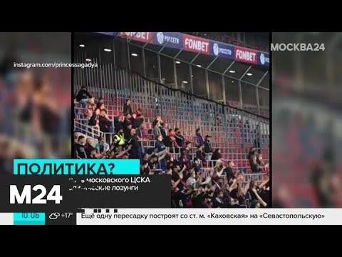 15 фанатов московского ЦСКА задержали за политические лозунги - Москва 24