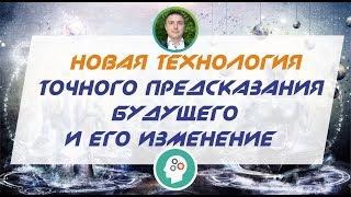 Евгений Грин - Новая технология точного предсказания будущего и его изменение!