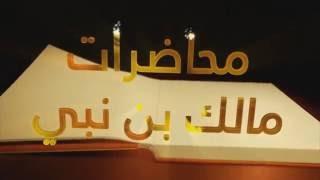 مالك بن نبي | الحضارة الإسلامية في تداول الأيام و القرون | الجزء1 - بصوت مالك بن نبي