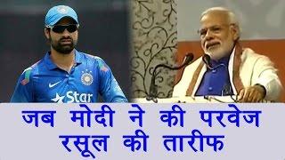 PM Modi praises Pervez Rasool ahead of T20 against England, watch video    वनइंडिया हिन्दी