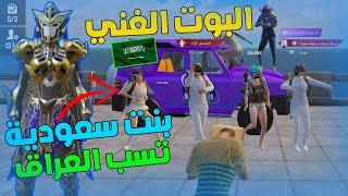 Download البوت الغني😮بنت سعودية تسب العراق😯عراقي عطواني خنيث💔صدمتهم بسكناتي🔥👿