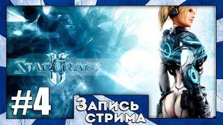 Запись стрима по Starcraft 2 #4