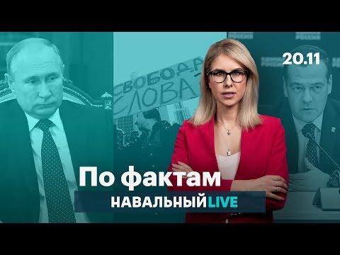 🔥 Путин и доходы россиян. Россиянам нужна свобода слова. Единороссы-защитники