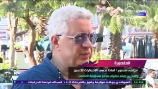 المقصورة - مرتضي منصور : أحمد الشناوي يساوم نادي الزمالك ويؤكد هروبه من نادي الزمالك