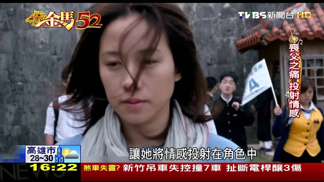 【TVBS】金馬52/影后PK!舒淇內斂戰張艾嘉純熟 層次演技之爭 - YouTube