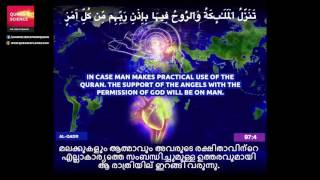 97 Al Qadr Malayalam From Youtube - The Fastest of Mp3