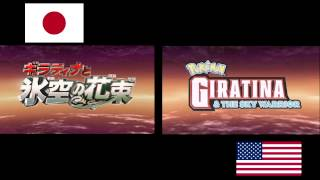 Pokémon Japanese/American Movie Opening Title Comparison [UPDATED]