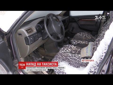 Житель Житомира совершил нападение на 80-летнего таксис...