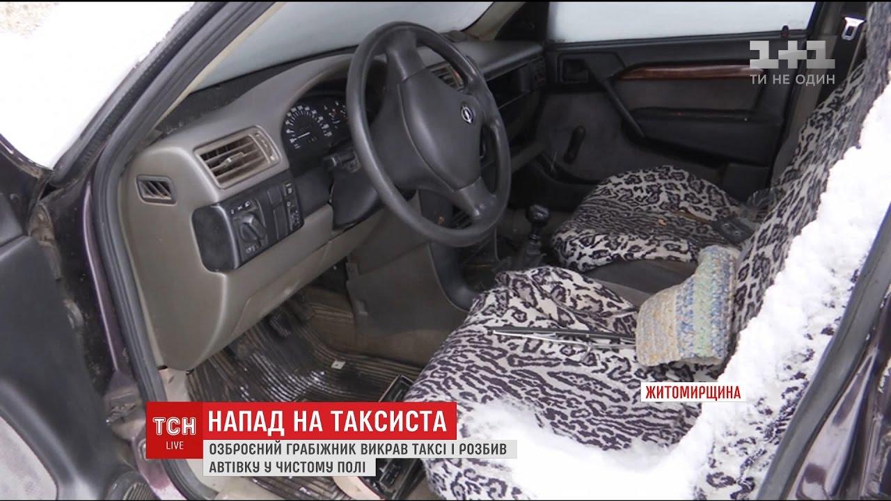 Житель Житомира совершил нападение на 80-летнего таксиста