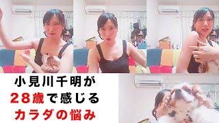 【犬タイムあり】小見川千明が28歳で感じるカラダの悩みとは? 小見川千明 検索動画 21