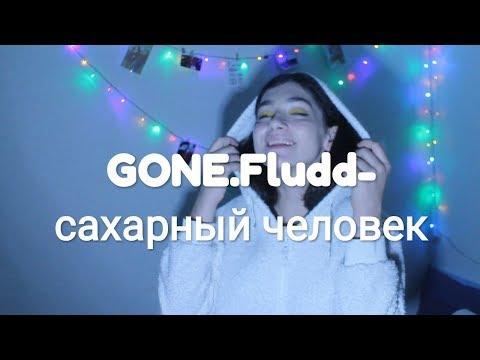 GONE.Fludd-САХАРНЫЙ ЧЕЛОВЕК|cover by Amira Alien