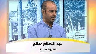 عبد السلام صالح - سيرة مبدع
