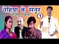 Bhojpuri Birha | नेहिया के सेनुर (भाग-1) | Haider Ali Jugnu | Nehiya Ke Senoor (Part-1)