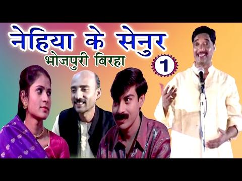 Bhojpuri Birha   नेहिया के सेनुर (भाग-1)   Haider Ali Jugnu   Nehiya Ke Senoor (Part-1)