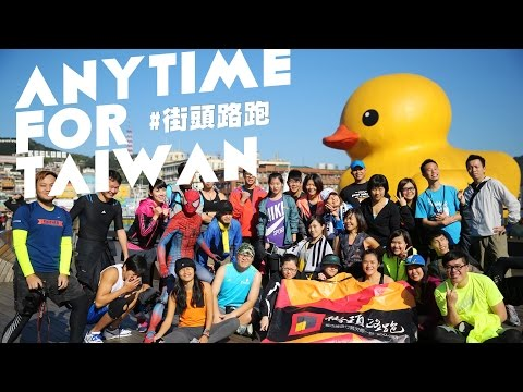 Anytime for Taiwan! We Run Keelung