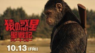 映画『猿の惑星:聖戦記(グレート・ウォー)』公式アカウント。 誰も知...