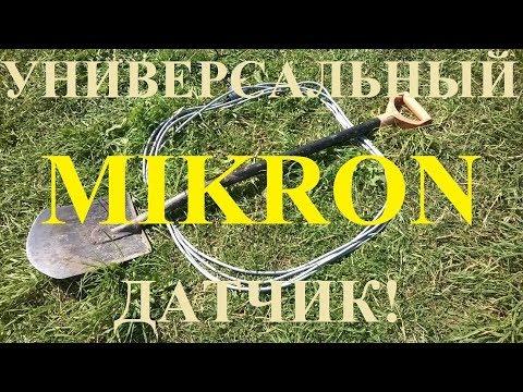 Универсальный датчик Mikron для импульсного металлоискателя!