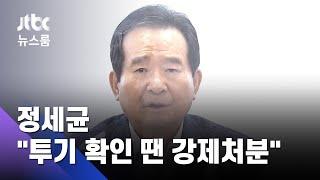 """정 총리 """"투기 확인 땐 농지 강제처분""""…LH 후속조치 / JTBC 뉴스룸"""