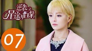 Gambar cover ENG SUB《逆袭之星途璀璨 Stairway to Stardom》EP07——主演:宋轶,种丹妮,彦希,韩雪