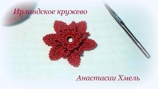 Цветок трехслойный крючком Аленький цветочек Мастер класс Ирландское кружево