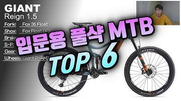 가격이 그나마 착한(?) 풀샥 MTB 추천 Top 6 _ 엔듀로 바이크 _ 국내편