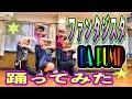 DA PUMP【最新曲】オリジナル振付&ダンスカバー《Fantasista~ファンタジスタ~ 》超話題のラテンダンス『ロックダンス』