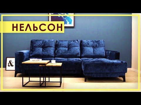 ДИВАН «НЕЛЬСОН». Обзор углового дивана Нельсон от Пинскдрев в Москве