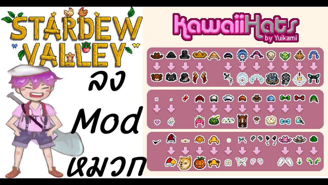 Stardew Valley À¸ªà¸à¸™à¸à¸²à¸£à¸¥à¸‡modหมวก Kawaii Hats By Yuikami How To Install Hats Mod Youtube It can be bought from hat mouse for 750g. stardew valley สอนการลงmodหมวก kawaii hats by yuikami how to install hats mod