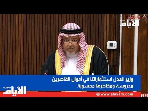 وزير العدل استثماراتنا في ا?موال القاصرين مدروسة ومخاطرها محسوبة  - نشر قبل 4 ساعة