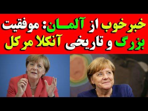 Download خبرخوب از آلمان: موفقیت بزرگ و تاریخی آنکلا مرکل   Afg Internet TV