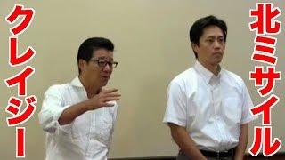 2017/08/29に開かれた第2回大都市制度協議会の終了後、日本維新の会・松...