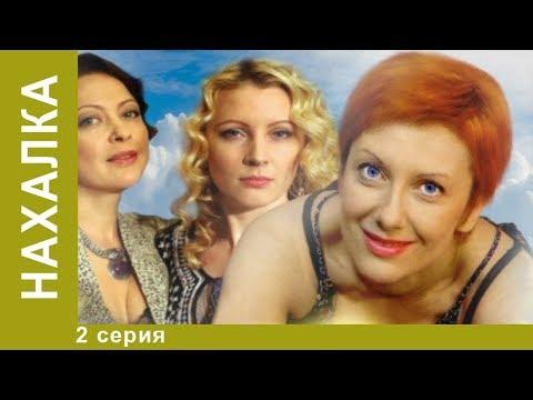 Нахалка. 2 Серия. Русские мелодрамы. Сериал